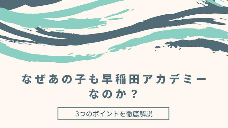 早稲田アカデミー 大学受験部