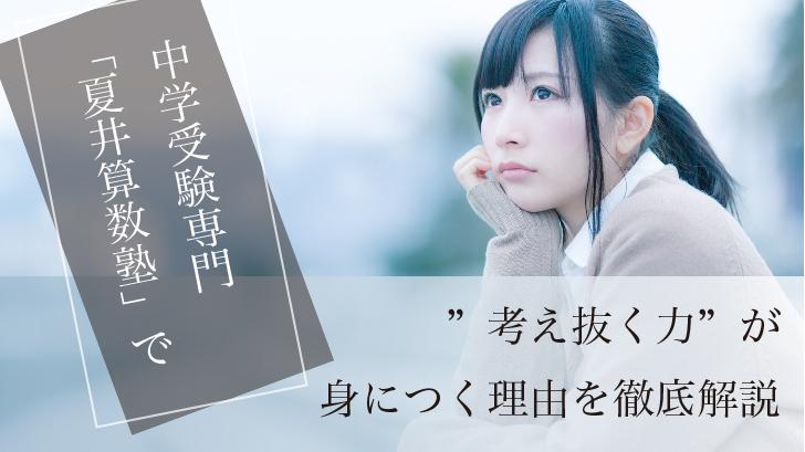 夏井算数塾
