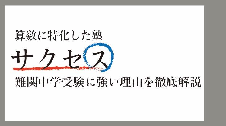 進学塾サクセス