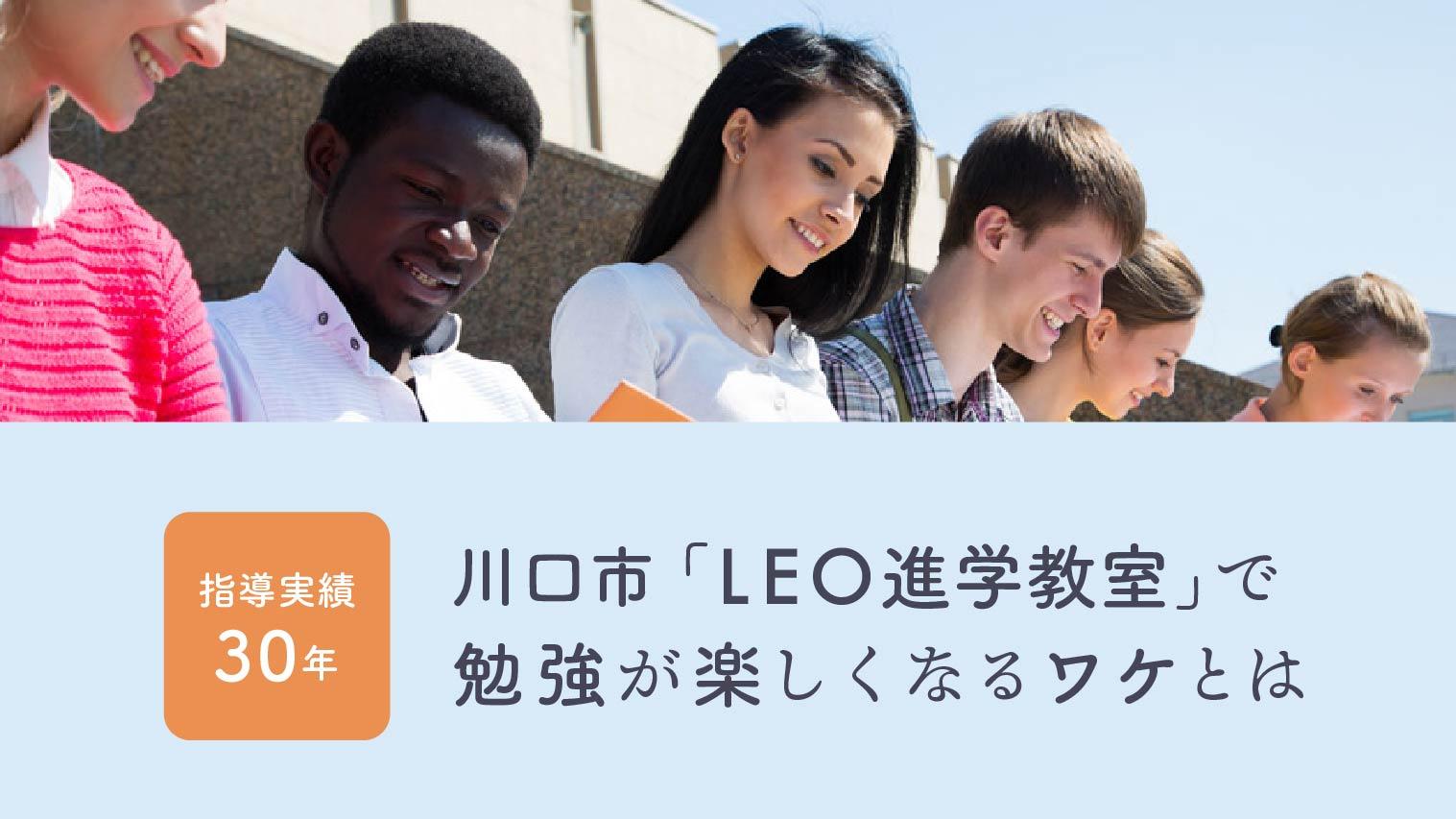 LEO進学教室