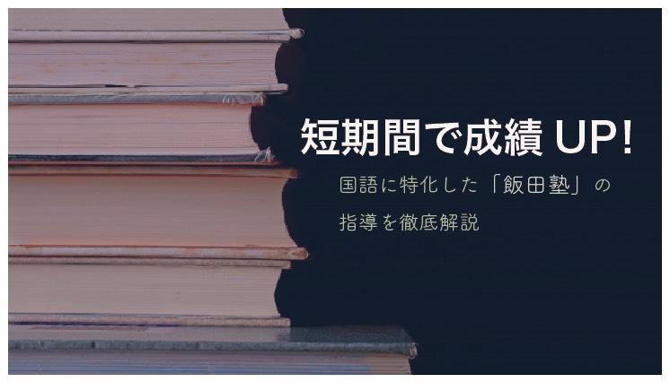 徹底反復個別指導 飯田塾