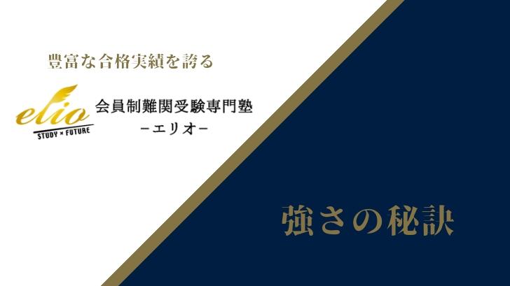 会員制難関専門塾エリオ