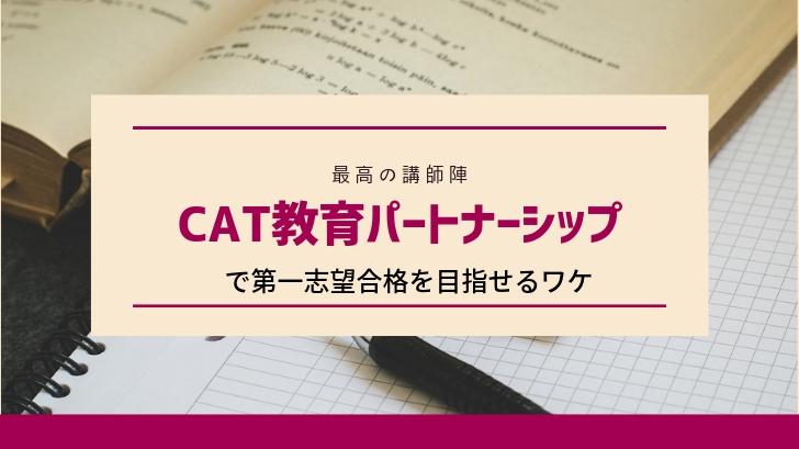 CAT教育パートナーシップ