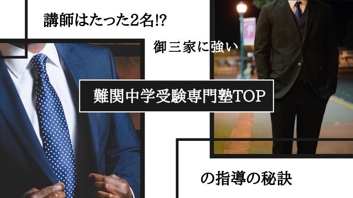 難関中学受験専門塾 TOP