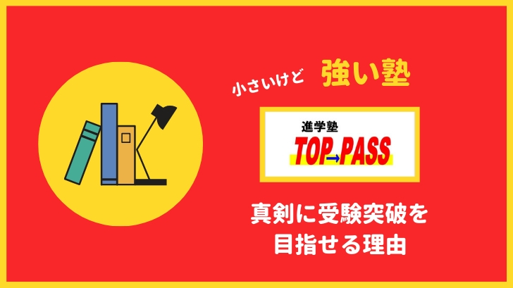 進学塾TOP→PASS