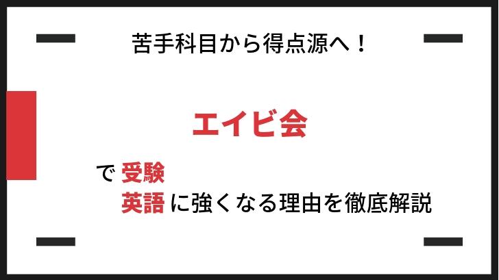 受験英語塾エイビ会