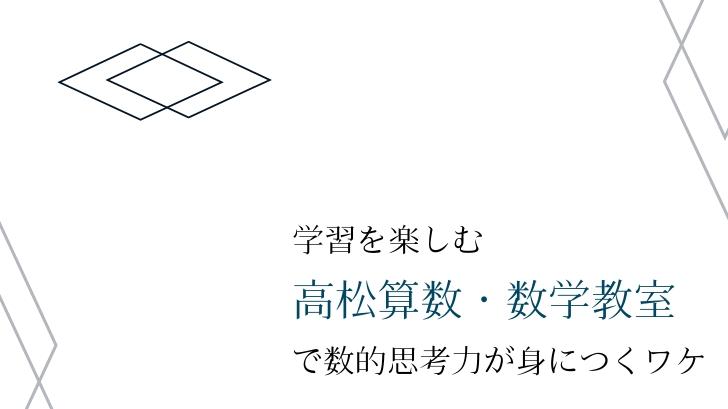 高松算数・数学教室