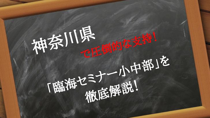 臨海セミナー小中学部