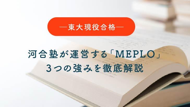 東大現役進学塾MEPLO