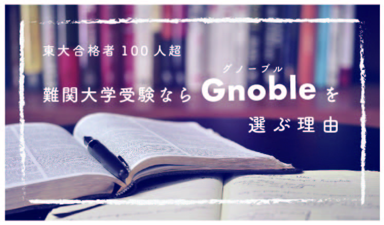 大学受験Gnoble