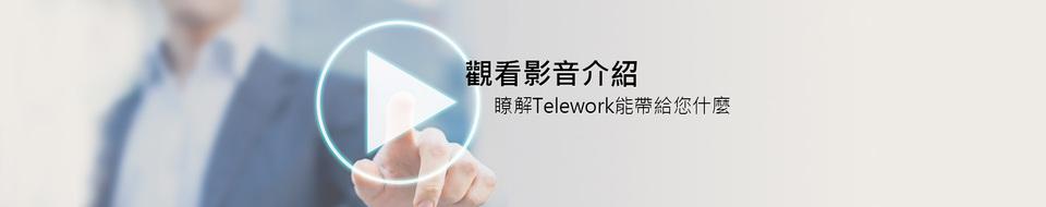 觀看影音介紹 瞭解Telework能帶給您什麼