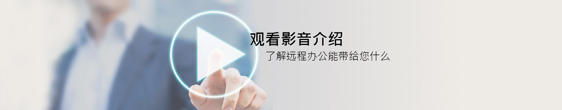 观看影音介绍 了解Telework能带给您什么