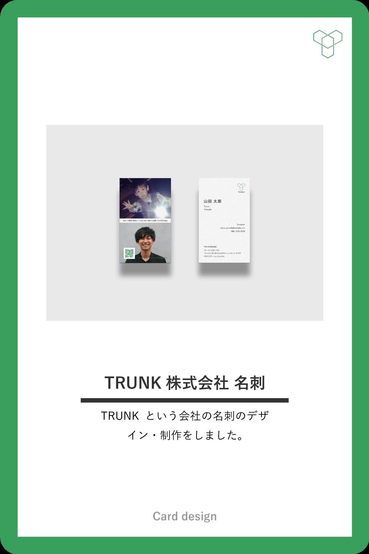trunk_card