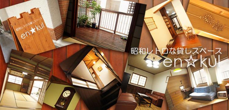 昭和レトロな貸しスペースen☆kulエンクル(2階洋室)
