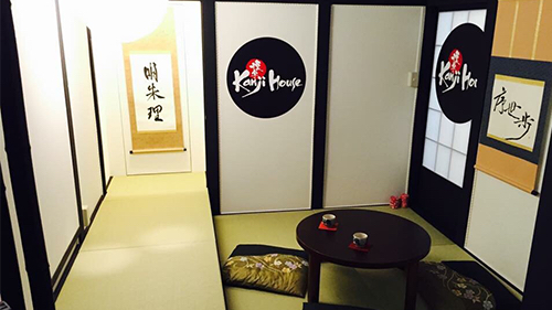漢字ハウス