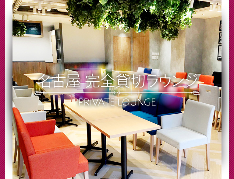 【JR名古屋駅 徒歩1分】 フロア完全貸切スペース シャンクレール<CHANE-CLAIRE>