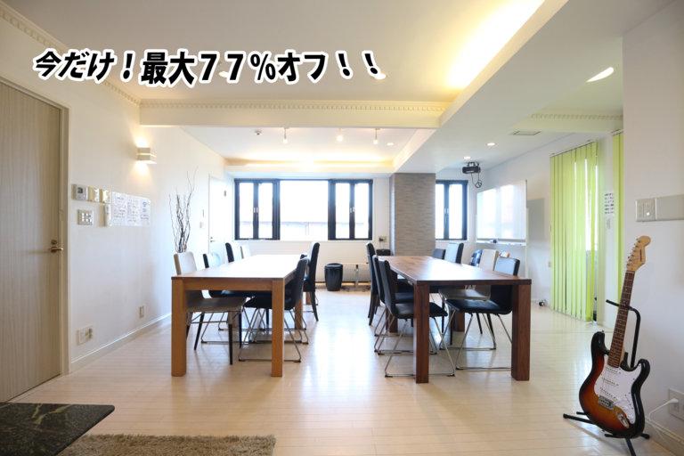 ペントハウス渋谷/本格キッチン/広々150㎡/ウッドデッキ/高速WiFi/会議/恵比寿