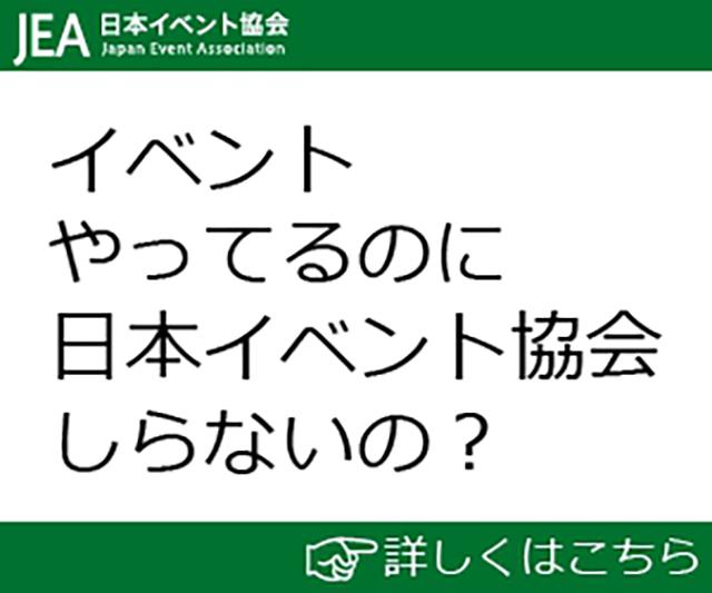日本イベント協会のホームページです