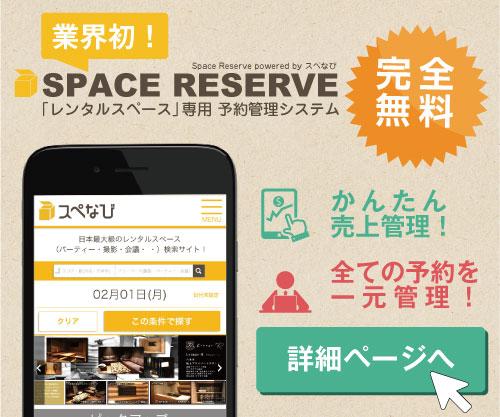 SPACE RESERVEの紹介・web予約の紹介・即時予約システムの紹介