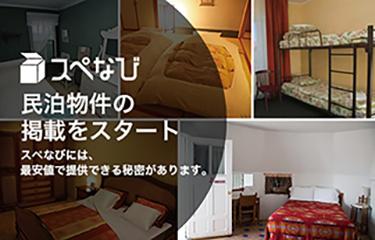 東京、大阪、京都への旅行や出張の際には民泊がとってもお得です。民泊できるレンタルスペースを活用して、ホテルや旅館よりも格安で快適な旅行に出かけてみませんか。最安値でレンタルスペースを予約できる「スペなび」を是非ご利用ください。