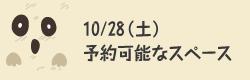 ハロウィーン特集 | 10/28予約可能