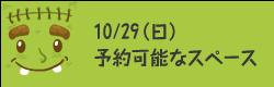 ハロウィーン特集 | 10/29予約可能