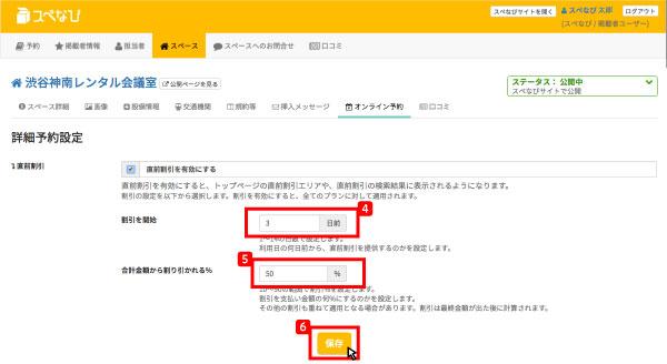 利用マニュアル-スペース掲載者直前割引の手順