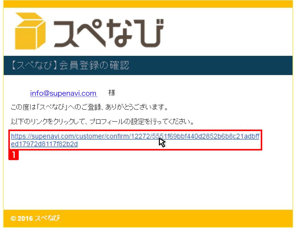 利用マニュアル-スペース掲載者会員登録の手順-