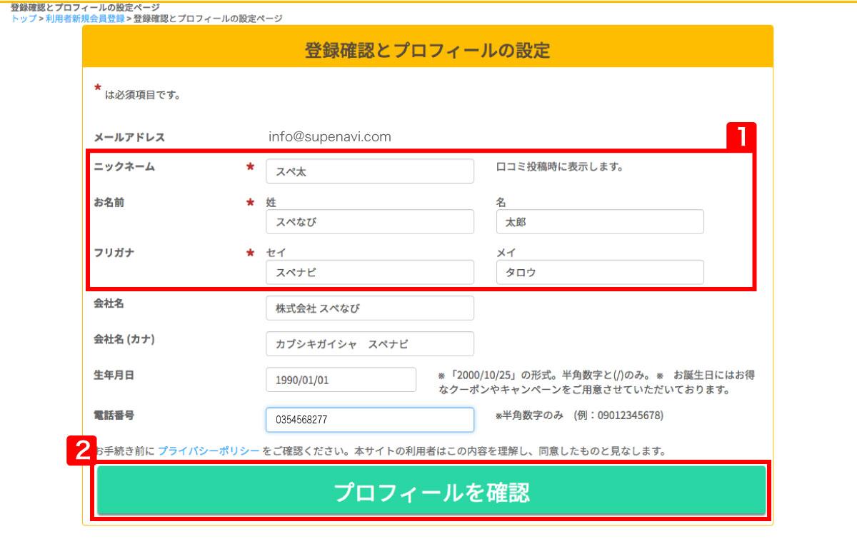 ヘルプ-会員登録の手順-