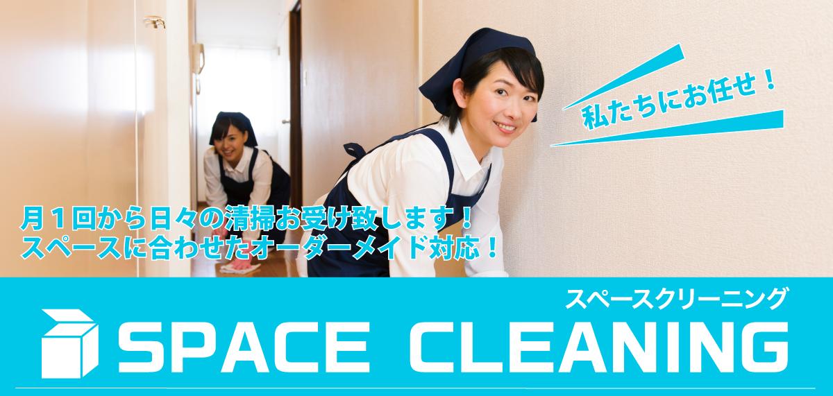 簡易清掃代行の『SPACE CLEANING』!!|トップヴィジュアル
