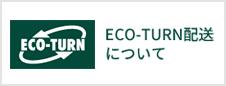 ECO-TURN配送について