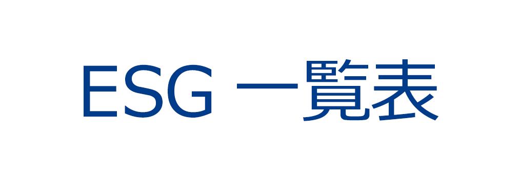 ESG一覧表