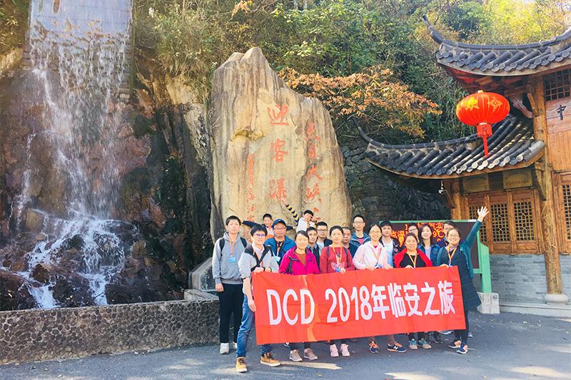 天目大峡谷でのDCDメンバー集合写真