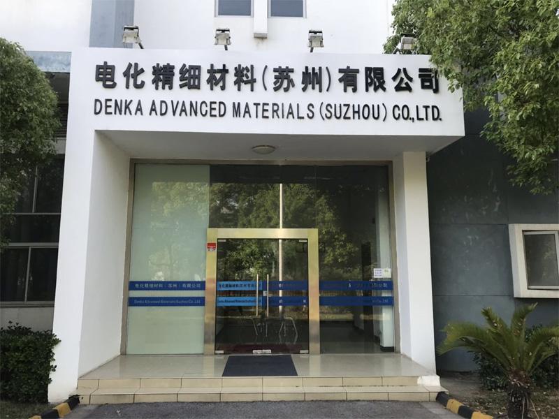 Denka Advanced Materials (Suzhou)