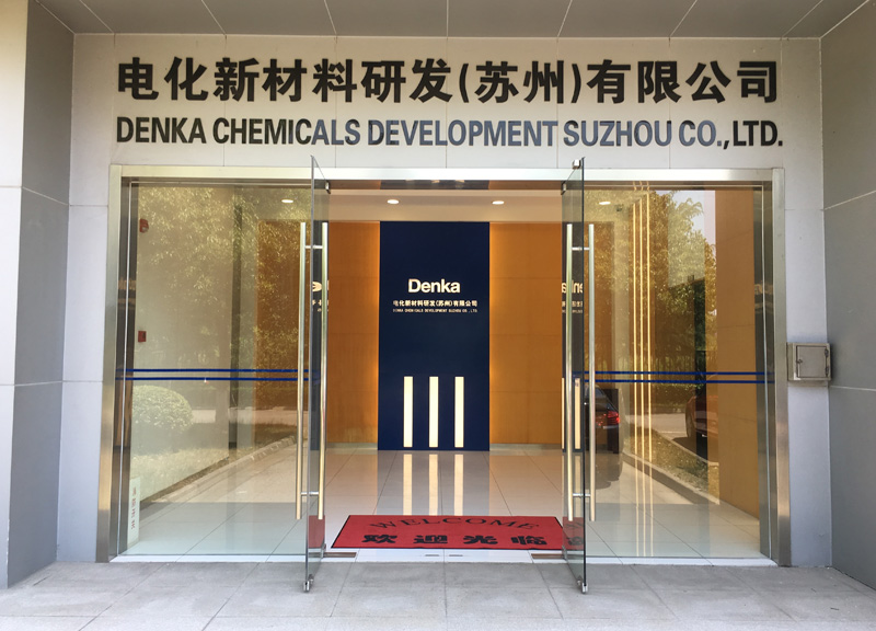 Denka Chemicals Development (Suzhou)