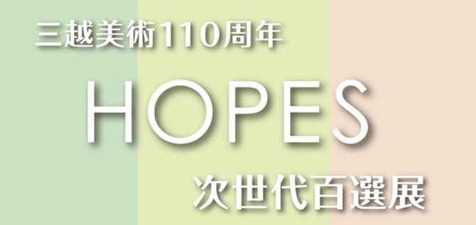 HOPES 次世代百選展