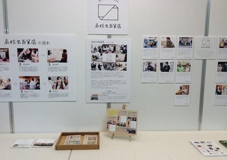 会場内には「高校生百貨店」を紹介するコーナーが設けられました