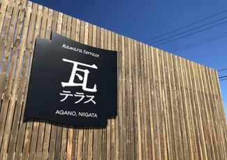 新潟市内から車で約40分。周辺は、屋根瓦の生産地で有名です