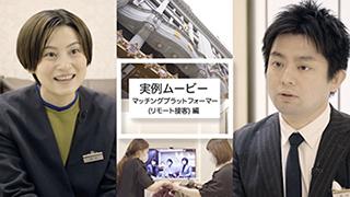 「私たちの考え方」実例ムービー マッチングプラットフォーマー(リモート接客)編