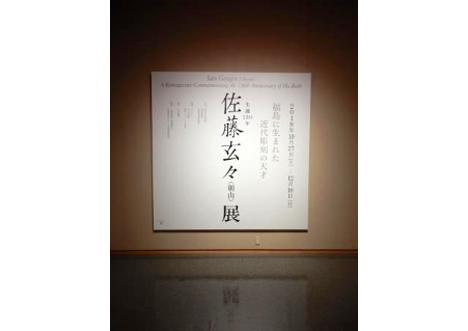 福島県美術館での展覧会会場の様子