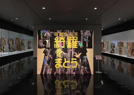 「歌舞伎衣裳 綺羅をまとう」展