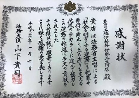 伊勢丹立川店への法務大臣感謝状