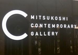 三越日本橋本店で身近な環境でアートを感じていただく場を創出