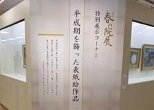 院展・伝統工芸展等文化展の開催