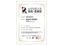 百貨店初「国土強靭化貢献団体」認証(レジリエンス認証)取得