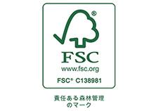 FSC® (Forest Stewardship Council® :森林管理協議会)の認証