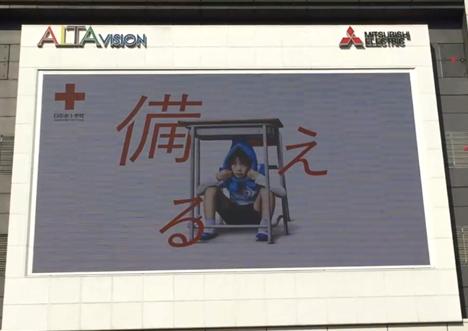 新宿アルタのアルタビジョンでも動画を放映しました(~2019年3月31日まで)