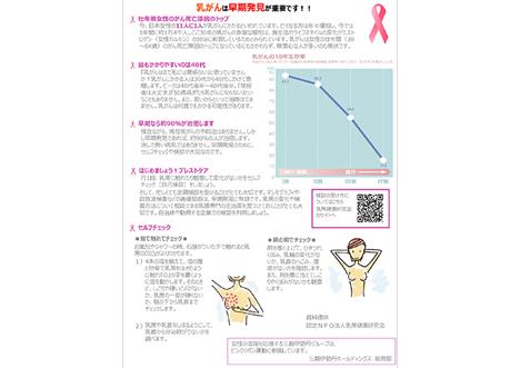 従業員への検診を促すポスターを作成・掲示