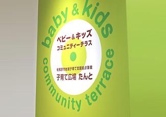 親子コミュニティとして活用されている「子育て広場たんと」
