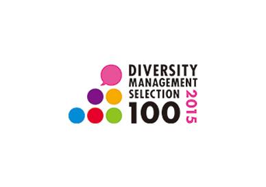 ダイバーシティ経営企業100選